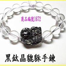 可享95折【黑鈦晶貔貅手鍊】編號1672  貔貅專賣 金鎂藝品店
