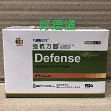 強伉力優wellmune450+  Defense450plus酵母葡聚多醣體60粒裝植物膠囊全素 一盒$3550免運費