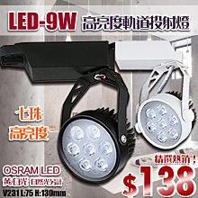 §LED333§(33HV231)LED-9W 黃/白光 黑/白殼 軌道投射燈 OSRAM LED 一體成形
