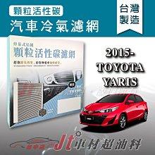 Jt車材 - 蜂巢式活性碳冷氣濾網 - 豐田 TOYOTA YARIS 2015年後 有效吸除異味 - 台灣製 附發票