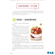 食療痛風真有效 贈二維碼同步視頻 痛風吃什么大全 調理痛風 水果食物食品食譜食材治療痛風書 營養科學飲食菜譜書籍