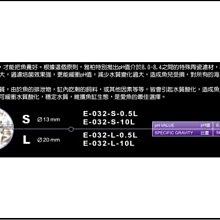 AA。。。青島水族。。。E-032-L-10L台灣UP雅柏-----發泡陶瓷濾材==海水魚專用L型10L袋裝