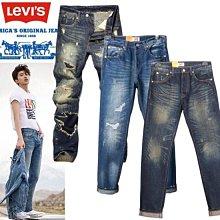 歐美大牌 新款 Levis牛仔褲  限時折扣價 牛仔褲 休閒褲  超人氣爆款型號 男款休閒牛仔褲 型男必備  多款可選
