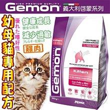 【🐱🐶培菓寵物48H出貨🐰🐹】義大利Gemon啟蒙》幼母貓專用雞肉配方貓飼料-400g特價139元自取不打折