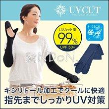 山東:日本代購UV CUT防曬袖套 99%抗UV冰涼感設計防曬必入手部整體完全防護 sly 210717