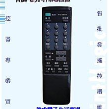 【偉成】普騰傳統電視遙控器RC-2842適用型號:CTV-2948/DT-29SD/DT-29S1/DT-34SD