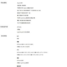 【台灣大哥大公司貨】Apple AirPods2 2代無線藍牙耳機 XS i8 i11 XR i12【配有線充電盒】