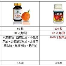 VINAGA 木鱉果油 富含茄紅素 β葫蘿蔔素 並提供千萬產品責任險