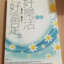 ☆kinki小舖☆~好樂活好富足 作者:徐竹一 出版社:出色文化-自有書