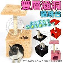 【🐱🐶培菓寵物48H出貨🐰🐹】貓之族》粉│米│咖│紅色喜洋洋多色雙層涵洞貓跳台d1
