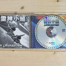 電腦遊戲 雷神小組 (Win95/98) (二手遊戲/無紙盒裝)