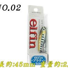 【瘋漁魂】優惠價  路亞 日本 Tackle House shores Elfin系列餌 浮水鉛筆 2.1g 45mm