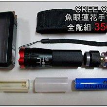 全配組350元衝評價~ CREE Q5 魚眼蓮花旋轉變焦手電筒  一律批發價,配件最齊全,附電池保護管