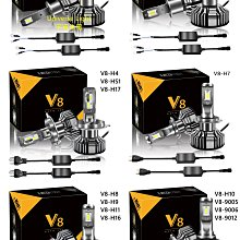 可調焦距 V8 8000LM LED 大燈 H4 H7 H8 H10 H11 H16 9005 9006 9012 頭燈