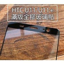 【貝占送殼+鏡頭貼】HTC U11 plus eyes 滿版玻璃貼 全膠貼合 全滿版 鋼化玻璃貼 螢幕保護貼 貼膜 滿版