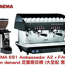 FAEMA E91 Ambassador A2 雙孔半自動咖啡機 + FAEMA MF on demand 定量磨豆機