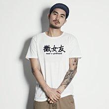 徵女友need a girlfriend短袖T恤 3色 中文漢字情人情侶潮禮物趣味幽默t 亞版