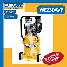 [達利商城] 台灣 PUMA 巨霸 2.5HP 30L 雙缸 無油靜音式 空壓機 WE230AVP we230 WE23