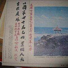 早期老海報/蔣中正/蔣經國,[印刷] 老木框