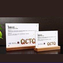5Cgo【批發】含稅會員45764851736 A5豎橫木頭底座木質餐牌台卡強磁鐵壓克力桌牌展示牌標價牌(二個)A5
