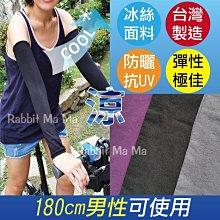 台灣製.涼感魔術手袖男女適用防曬袖套905抗UV 紫外線防護運動袖套/手套/涼感袖套 兔子媽媽
