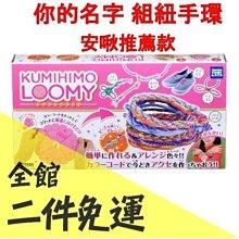 日本熱銷 KUMIHIMO LOOMY 編織板玩具 你的名字瀧三葉 組紐 手環 安啾TAKARA TOMY【水貨碼頭】
