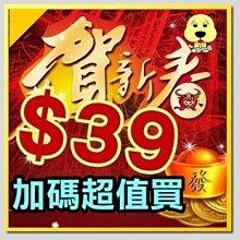 【🐱🐶培菓寵物48H出貨🐰🐹】會員加碼超值買39元