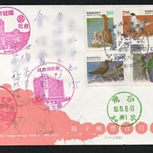 【萬龍】(654)(特335)親子郵票(83年版)套票實寄封(專335)