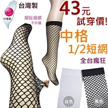 C-39 中格1/2長網襪【大J襪庫】1雙43元-日本網襪韓國襪子-黑短襪黑短網襪白色網襪漁網襪短襪短統小網襪-台灣女生
