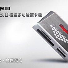 金士頓 USB3.0 高速多合一讀卡機 (FCR-HS4) 攜帶方便,輕巧便利 [Jane的3c小舖]