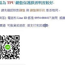 Acer 宏碁 Aspire 7740,7745G,7750G,7551G,7552G,8935G TPU鍵盤膜