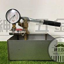 【紳士五金】手動白鐵試壓機 試壓能力10-30Kg 管路試壓抓漏 試水壓機 白鐵試壓機 試水壓力 快速測漏器