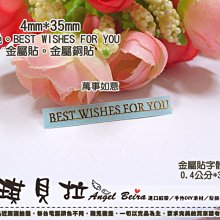 【安琪貝拉DIY手作】TM412|祝福語 英文字母☆小號 BEST WISHES FOR YOU 銅貼 金屬貼 金屬銅貼