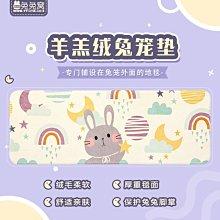 兔兔窩 羊羔絨兔籠毯/地墊 護足墊 預防腳皮炎 兔子籠子墊舒適