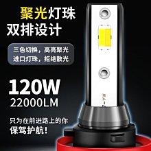 三色溫24v貨車led大燈超亮H1H7H3H4遠近光一體改裝強光遠近光燈泡