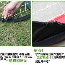 特價中 外銷日本 便攜式可摺疊二合一兒童足球門 兒童節最佳禮物 兒童玩具