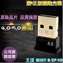 CSR 4.0 藍芽傳輸器 usb藍芽接收器 USB藍芽 藍芽耳機 藍芽喇叭 無線耳機 藍牙 藍芽鍵盤 藍芽滑鼠