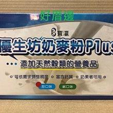 2盒下標區:寶瀛 優生坊奶麥粉Plus 添加天然穀類的營養品 奶素者可食用 甜口味 1盒36gX15包$280