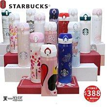 【格格屋】新年 現貨 Starbuck星巴克 膳魔師聯名限量保溫杯 不銹鋼真空保溫瓶 咖啡杯