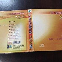 110520 佛教音樂] 天使波羅蜜 金選集黃金雙CD 2片/喜馬拉雅