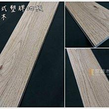 京峻木地板 鎖扣式塑膠地板 乳油木