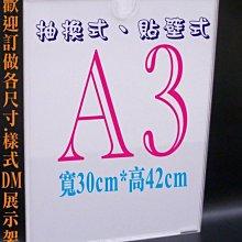 ☆客製化 尺寸可訂做☆ 壓克力展示架 海報壁板 A3DM展示框 抽換式 佈告欄 證件盒 手機盒 房卡櫃 A4資料架