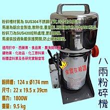 (調理機) 食材 藥材 8兩 粉碎機 藥材粉碎機 中藥粉碎機 打粉機 磨粉機 台灣製造 八兩粉碎機 研磨機