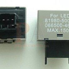 【PA LED】8PIN 防快閃 LED 方向燈 繼電器 閃光器 Toyota Altis Vios Innova