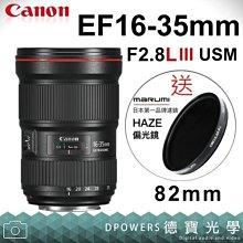 [德寶-高雄]Canon EF 16-35mm F2.8L III USM 買再送Marumi 偏光鏡 三代 總代理公司