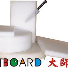 LOTBOARD大師傅-特殊尺寸顏色形狀訂製塑膠砧板