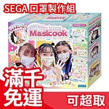 【本體】日本 SEGA 口罩製作組 mask cook 角落生物 三麗鷗 兒童口罩 裝飾口罩 塗鴉手作DIY ❤JP