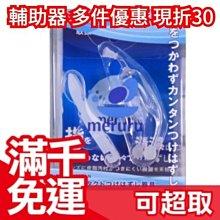 ❤現貨❤日本原裝 Meruru 軟式硬式 隱眼穿戴輔助器 美甲長甲 衛生安全簡單上手❤JP