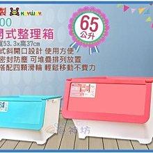 =海神坊=台灣製 KEYWAY LV800 前開式整理箱 掀蓋式收納箱 置物箱 直取箱 分類箱65L 4入1800元免運