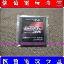 ※現貨『懷舊電玩食堂』《正日原版、3DS可玩》【NDS】精靈寶可夢 神奇寶貝 珍珠版(另售鑽石白金心靈金靈魂銀白黑版12